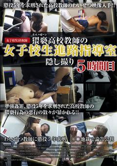 猥褻教師の女子校生進路指導室隠し撮り 5時間目…》【マル秘】特選H動画