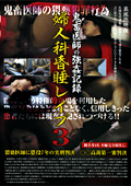 鬼畜医師の強姦記録 婦人科昏睡レイプ3