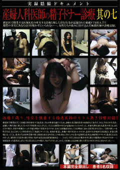 産婦人科医師の精子ドナー診療 其の七…》【マル秘】特選H動画