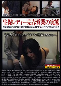 生保レディー売春営業の実態