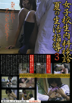 女子校生内科検診 夏の生活指導3