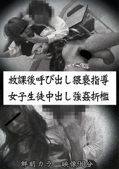 放課後呼び出し猥褻指導 女子生徒中出し強姦折檻