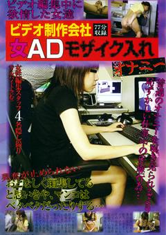 ビデオ制作会社 女ADモザイク入れオナニー