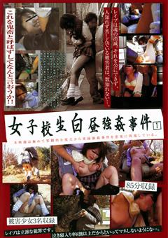 女子校生白昼強姦事件1…|おススメ》エロerovideo見放題|エロ365
