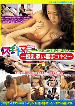 スイートマミー ~授乳添い寝手コキ2~ Part.5