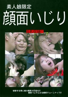 素人娘限定 顔面いじり…》激エロ・フェチ動画専門|ヌキ太郎