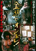 金返せオンドレ!|人気の 人妻・熟女セックス過激動画DUGA