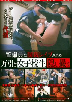 警備員に制裁レイプされる万引き女子校生 隠し撮り