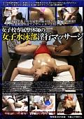 女子校専属整体師の女子水泳部淫行マッサージ|人気の素人動画DUGA|おススメ!