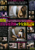 実録!!淫行家庭教師の少女強姦記録