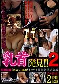 「乳首」発見!!!2 オッパイ盗撮厳選総集編