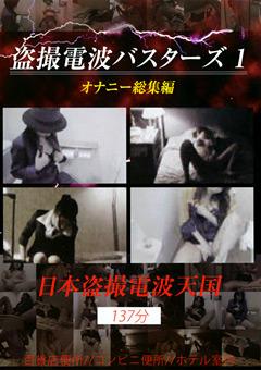 盗撮電波バスターズ1 オナニー総集編
