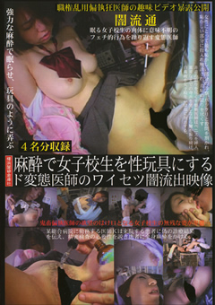 麻酔で女子校生を性玩具にするド変態医師のワイセツ闇流出映像