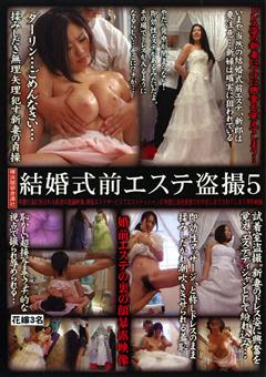 結婚式前エステ盗撮5
