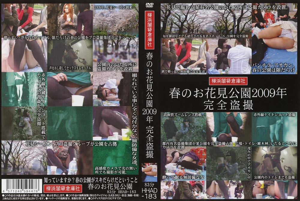 春のお花見公園2009年 完全盗撮