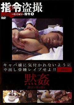 指令盗撮 ~ミッション~ 指令1 キャバ嬢に気付かれないように中出し昏睡レイプせよ!!