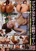 グラビア美少女オイル猥褻マッサージ PART-17