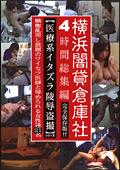 4時間総集編 医療系イタズラ陵辱盗撮シリーズ