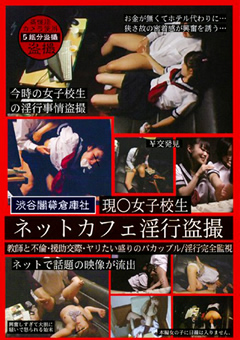 現○女子校生 ネットカフェ淫行盗撮