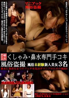 くしゃみ・鼻水専門手コキ 風俗盗撮