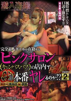 完全素人ギャルが在籍するピンクサロン(キャンパスパブ)の店内で生本番ヤレるのか!? PART2