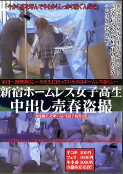 新宿ホームレス女子校生 中出し売春盗撮