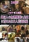 外国人の無理難題に必死に答える日本人若妻盗撮