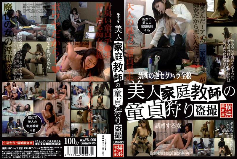 【エロ動画】美人家庭教師の童貞狩り盗撮のトップ画像