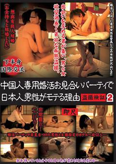 中国人専用婚活お見合いパーティで日本人男性がモテる理由 盗撮検証2