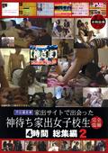 神待ち家出女子校生 完全盗撮 総集編2