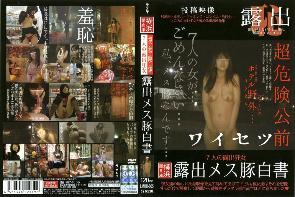 投稿映像 7人の露出狂女 露出メス豚白書のタイトル画像