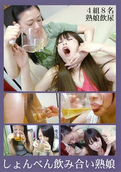 しょんべん飲み合い熟娘