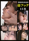 鼻を吊られる女 鼻フック 15名