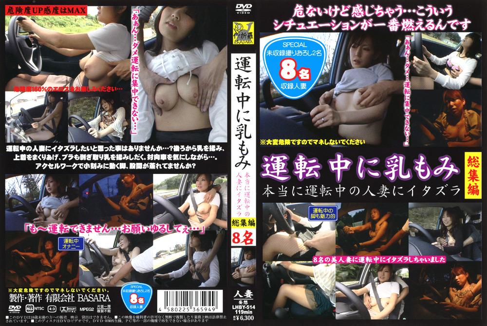 運転中に乳もみ 本当に運転中の人妻にイタズラ総集編 8名
