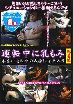 運転中に乳もみ 本当に運転中の人妻にイタ