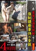 岐○県某有名温泉旅館で起きた強制猥褻事件の全貌 4時間