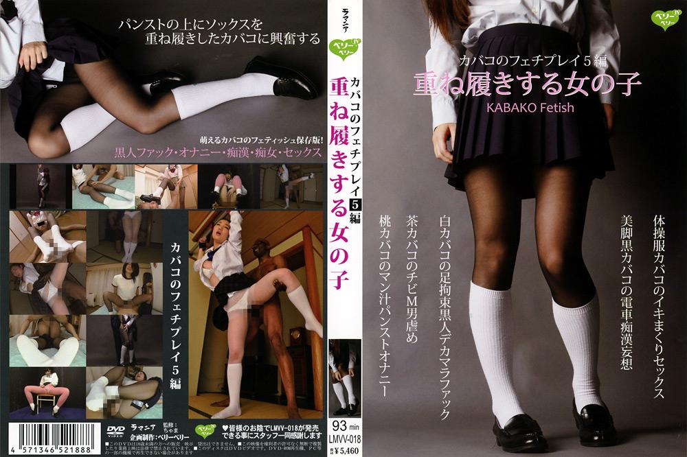 パンスト:カバコのフェチプレイ5編 重ね履きする女の子