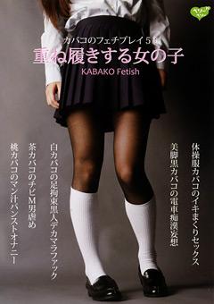 カバコのフェチプレイ5編 重ね履きする女の子
