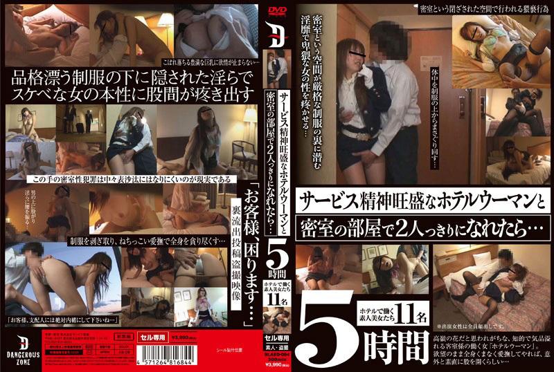 【エロ動画】ホテルウーマンと密室の部屋で2人っきりになれたら…のトップ画像