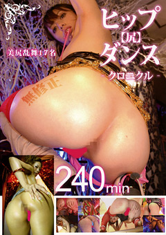 ヒップ【尻】ダンス -クロニクル- 240