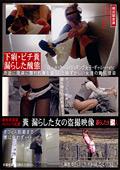 最新高画質HDカメラ盗撮 糞 漏らした女の盗撮映像