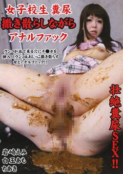 女子校生 糞尿撒き散らしながらアナルファック