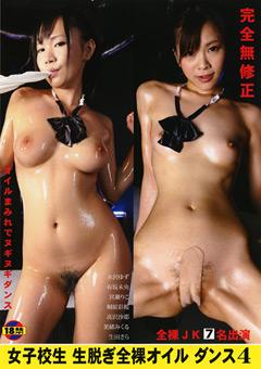 女子校生生脱ぎ全裸オイルダンス4