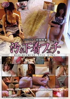 パンツァー投稿映像 汚れ下着フェチ。 彼女達の秘かな愉しみを、ホテルの一室で接写。