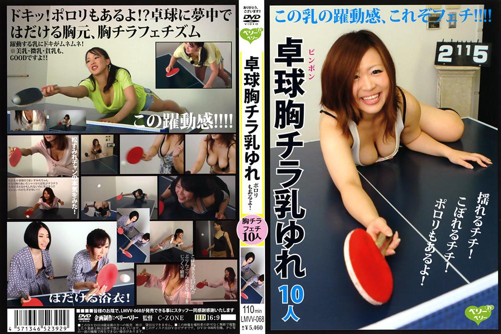 おっぱい:卓球胸チラ乳ゆれ ポロリもあるよ!