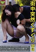 街中突然くすぐり|人気の 人妻・熟女セックス過激動画DUGA