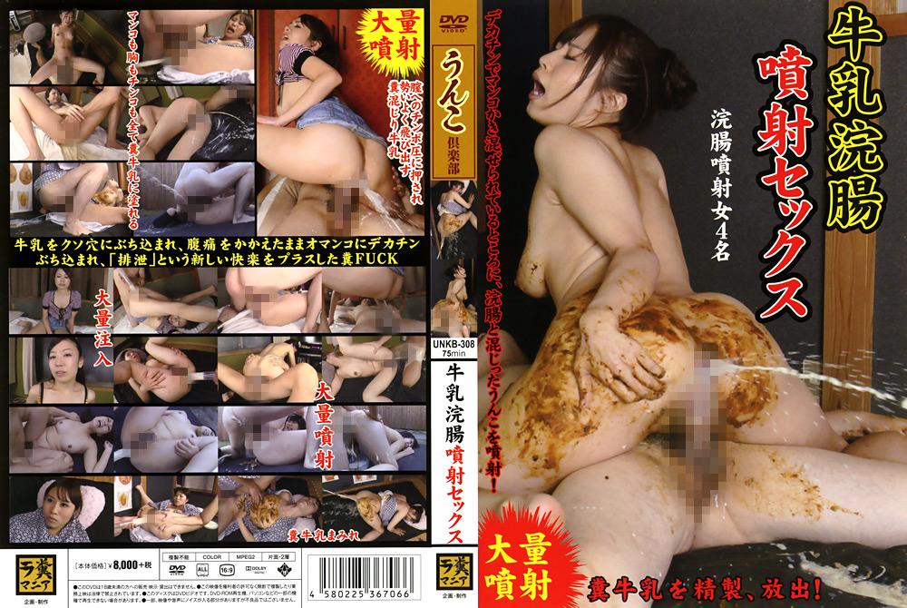 牛乳浣腸噴射セックス