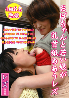 おばちゃんと若い娘が乳首舐めあうレズ