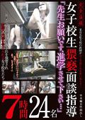 女子校生猥褻面談指導 7時間|人気の盗撮動画DUGA