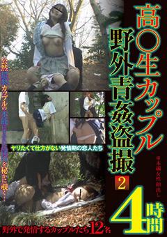 高○生カップル野外青姦盗撮2 4時間